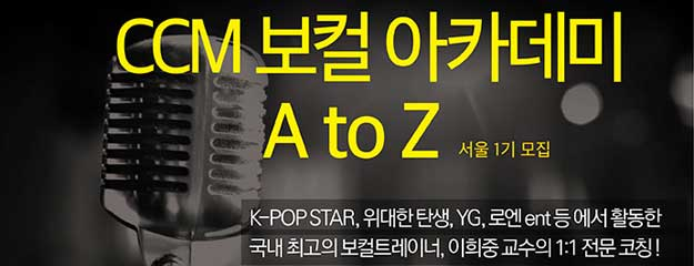 CCM 보컬 아카데미 A to Z (서울1기)