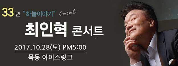 최인혁 콘서트-33년 하늘이야기