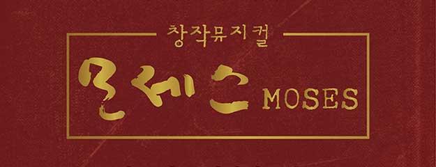 뮤지컬 모세스