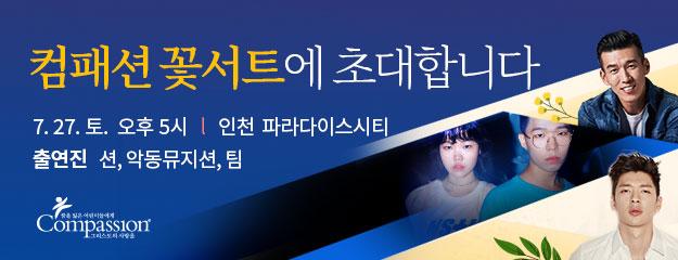7/27 한국컴패션 꽃서트 참여신청! (씨캐스트 청취자…