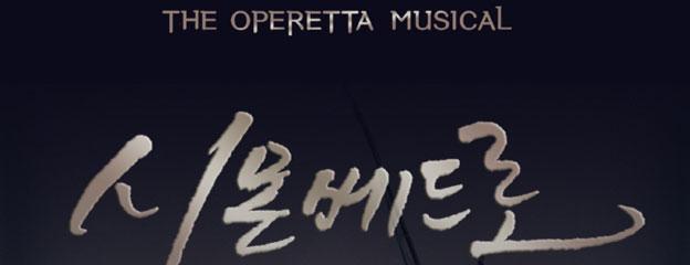 극동방송 아트홀 400석 하루만에 매진!! 오페레타뮤지…