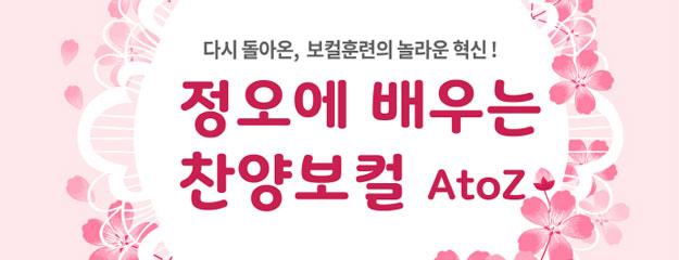 정오에 배우는 찬양보컬 AtoZ