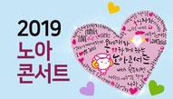 2019 노아콘서트