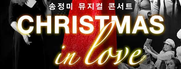 2017 송정미 뮤지컬 콘서트 〈Christmas In Love〉