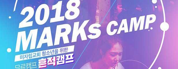 2018MARKs CAMP