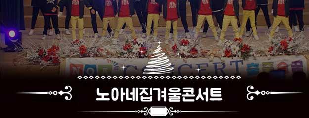 노아네집 겨울콘서트 - B.A.C.K