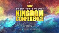 비전스테이션, 2020년 여름 온라인/오프라인 '킹덤컨퍼런스'
