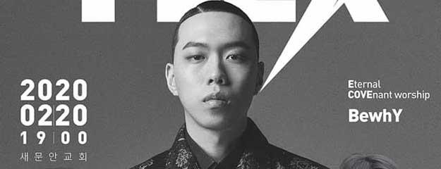 (공연연기됨) 크리스천 랩퍼 비와이, 이커브 정신호 목…
