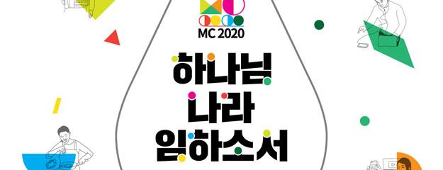 예수전도단, 'MISSION CONFERENCE 202…