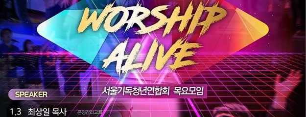 서기청 목요모임 Worship Alive
