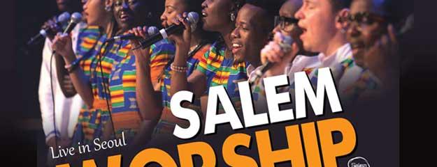 살렘워십 콘서트(Salem worship concert)