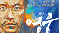 뮤지컬 〈영웅〉 10주년 기념공연