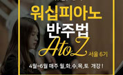 차한나의 워십피아노 반주법 AtoZ 서울 6기