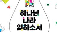 예수전도단, 'MISSION CONFERENCE 2020' 연다